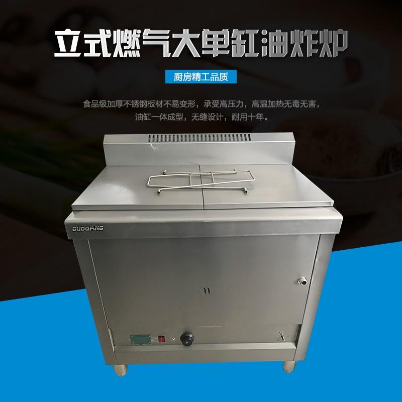 国强西厨 加厚不锈钢机身承受高压力高温加热无毒无害立式燃气单缸油炸炉