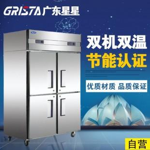 广东星星GRISTA经济型四门双机双温冰柜冷藏展示柜商用4门冰柜