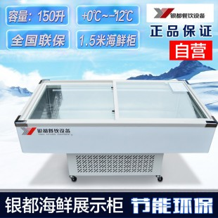 杭州银都1.5米海鲜柜卧式岛柜商用冷柜冰柜展示柜冷藏冷冻展柜海鲜