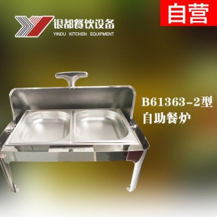 杭州银都B61363-2型自助餐炉早餐炉带电电热板加热保温餐具